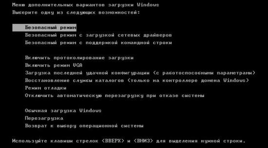 kak-ispolzovat-bezopasnyj-rezhim-chtoby-ispravit-windows-na-pk-qwesa.ru-00